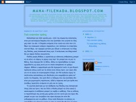mana-filenada.blogspot.com