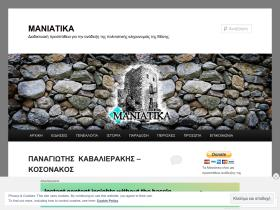 maniatika.wordpress.com
