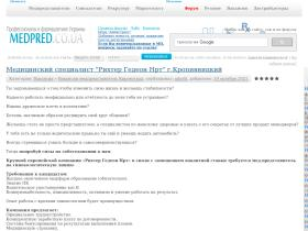 medpred.co.ua