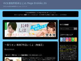 mega.ero-links.com