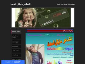michaelasaad2010.weebly.com