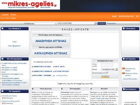 mikres-agelies.gr