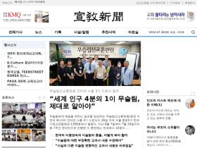 missionews.co.kr