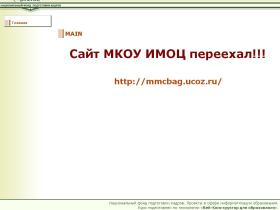 mmc.bag.edu54.ru