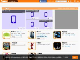 mobile.uwants.com