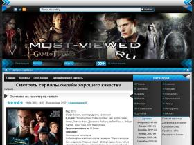 most-viewed.ru