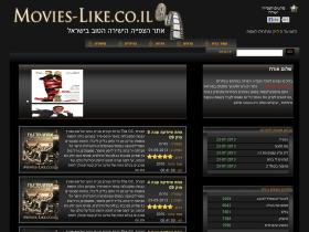 movies-like.co.il