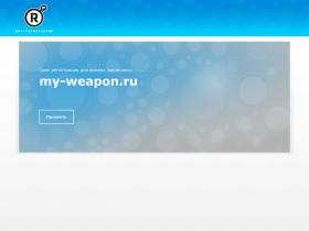 my-weapon.ru