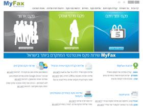 myfax.co.il