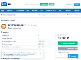mytracker.ru