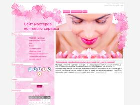 nailmaster.at.ua