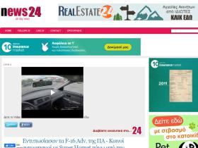 news24gr.blogspot.com