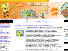 nickelodeon-tv.clan.su