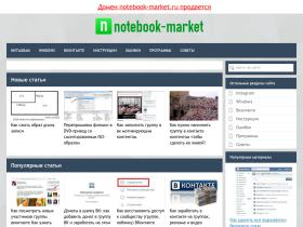 notebook-market.ru