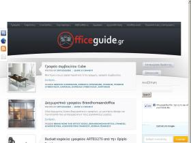 officeguide.gr