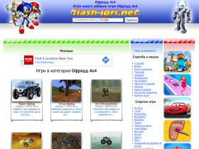 offroad.flash-igri.net