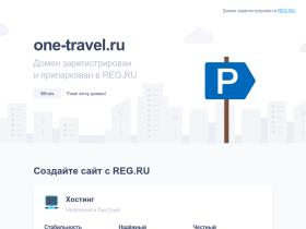 one-travel.ru