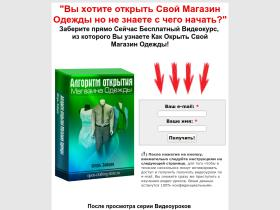 open-clothing-store.ru