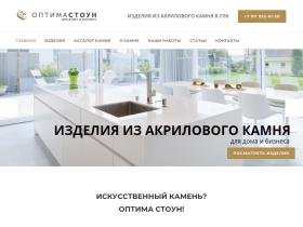 optimastone.ru