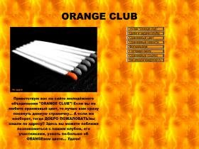 orange-club.sitecity.ru