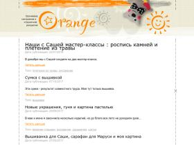 orange.cherry-design.ru