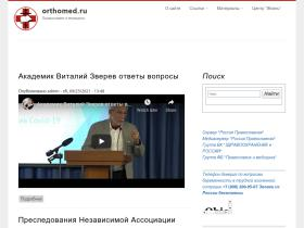 orthomed.ru