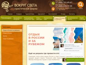 otpusk-travel.ru