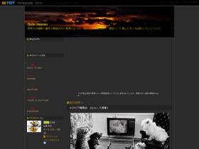 outerheaven.blog.so-net.ne.jp