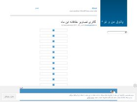 pa2ghmano2.wordpress.com