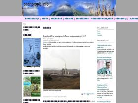 paohpeople.info