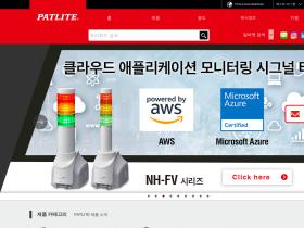patlite.co.kr