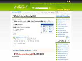 pc-tools-internet-security.brothersoft.jp