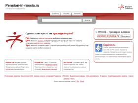 pension-in-russia.ru