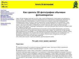 photoprint3d.ru