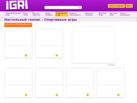 ping-pong.igri.by
