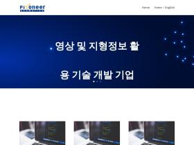 pixoneer.co.kr