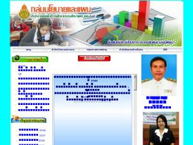 plan.phrae1.in.th