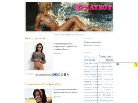 playboydama.blogspot.ru