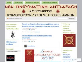 pneymatiko.wordpress.com