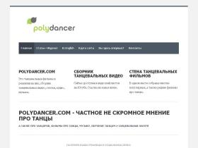 polydancer.com