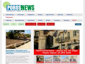 porosnews.gr