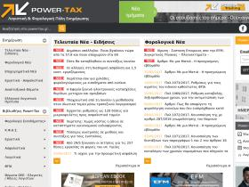 power-tax.gr