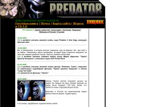 predator-movie.narod.ru