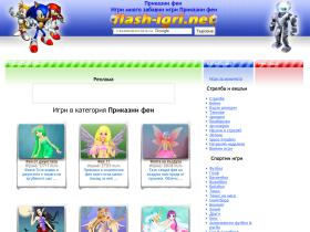 prikazni_fei.flash-igri.net