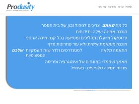 produsity.co.il