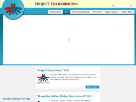 projectteamgroup.mn