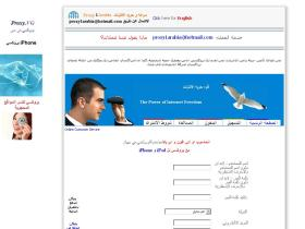 proxy1arabia-promotion-ser22.com