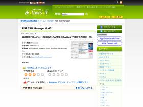 psp-iso-manager.jp.brothersoft.com