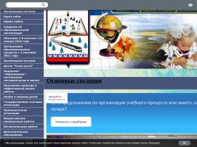 purpeschool3.edusite.ru