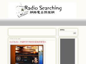 radio-searching.blogspot.tw